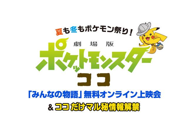 Pokémon Coco filmi duyusu