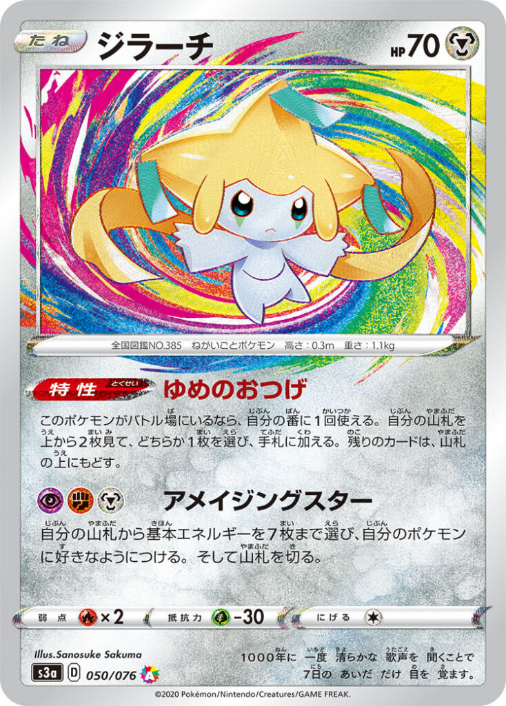 Jirachi - Amazing Pokémon