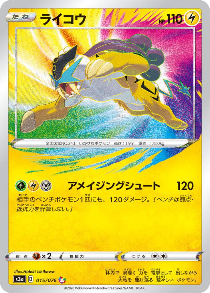 Raikou - Amazing Pokémon